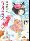 3月のライオン 14 March comes in like a lion (YOUNG ANIMAL COMICS)