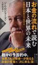 お金の流れで読む日本と世界の未来 世界的投資家は予見する