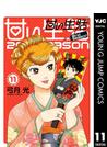 甘い生活 2nd season 11