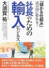 社長のための輸入ビジネス 「儲かる仕組み」は自由に作れる!