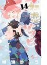 初恋ゾンビ 14
