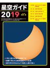 【期間限定価格】星空ガイド2019