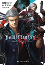 Devil May Cry 5 Before the Nightmare