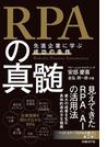 RPAの真髄 先進企業に学ぶ成功の条件