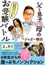 父と息子VS.母のお受験バトル 偏差値40台からの超難関中学への大挑戦 日本テレビ系スッキリ〈公式本〉
