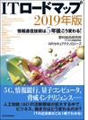 ITロードマップ 情報通信技術は5年後こう変わる! 2019年版