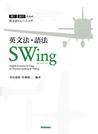 英文法・語法SWing 書く話すための英文法トレーニング