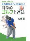 世界標準のスイングが身につく科学的ゴルフ上達法 スコア−20飛距離+50