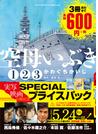 空母いぶき 映画公開記念 SPECIALプライスパック (ビッグ コミックス〔スペシャル〕)