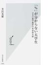 「%」が分からない大学生 日本の数学教育の致命的欠陥
