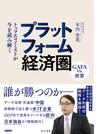 プラットフォーム経済圏 トップエコノミストが今を読み解く GAFA vs.世界