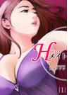【期間限定 無料お試し版】Hメイト 1巻
