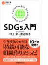 SDGs入門