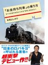 『お金持ち列車』の乗り方 すべての幸せを手に入れる「切符」をあなたへ