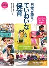 日本が誇る!ていねいな保育 0・1・2歳児クラスの現場から