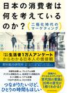 日本の消費者は何を考えているのか? 二極化時代のマーケティング 3年に一度の生活者1万人アンケートからわかる日本人の価値観