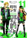 月刊少女野崎くん 11 (ガンガンコミックスONLINE)