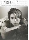 BARFOUT! VOLUME288(2019SEPTEMBER) 平野紫耀(King & Prince) 小栗旬 風間俊介 重岡大毅(ジャニーズWEST) 三吉彩花