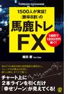 〈勝率8割〉の馬鹿トレFX 1500人が実証! 1週間で1200万円稼ぐ!