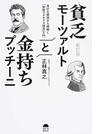 貧乏モーツァルトと金持ちプッチーニ 身近な疑問から紐解く「知財マネタイズ経営」入門 新訂版
