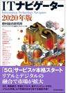 ITナビゲーター 2020年版