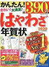 はやわざ年賀状 2020 付属資料:CD-ROM(1枚) 他
