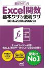 【アウトレットブック】Excel関数基本ワザ&便利ワザ 2013&2010&2007対応