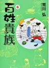 百姓貴族 6 (WINGS COMICS)