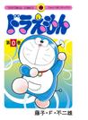 ドラえもん 0 (てんとう虫コミックス)