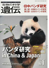 生物の科学遺伝 生き物の多様性,生きざま,人との関わりを知る Vol.74No.1(2020JAN.) パンダ研究in China & Japan