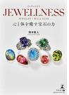 ジュウェルネス 心と体を癒す宝石の力 JEWELRY×WELLNESS