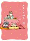 サチコと神ねこ様 3 (FC)