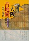 【アウトレットブック】大阪古地図むかし案内