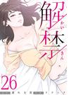 解禁 26巻