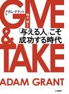 GIVE&TAKE 「与える人」こそ成功する時代