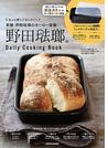 野田琺瑯のDaily Cooking Book もっと使いこなしたい!老舗・野田琺瑯のホーロー容器