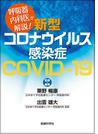 呼吸器内科医が解説!新型コロナウイルス感染症−COVID−19−