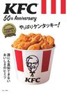 KFC® 50th Anniversaryやっぱりケンタッキー! 誰にも真似できないおいしさのヒミツ
