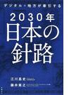 デジタル×地方が牽引する2030年日本の針路
