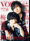TVガイドVOICE STARS vol.14 特集梅原裕一郎×中島ヨシキ