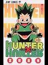 ハンター×ハンター No.1 出発の日(ジャンプ・コミックス)