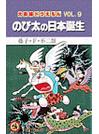 大長編ドラえもん Vol.9 のび太の日本誕生(てんとう虫コミックス)