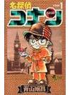 名探偵コナン Volume1(少年サンデーコミックス)