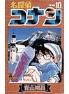 名探偵コナン Volume10(少年サンデーコミックス)