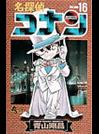 名探偵コナン Volume16(少年サンデーコミックス)