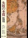 失敗の本質 日本軍の組織論的研究(中公文庫)