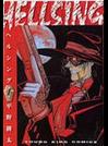 Hellsing 1(コミック)