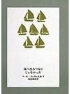 海へ出るつもりじゃなかった (アーサー・ランサム全集 (7))