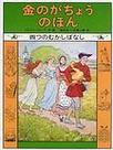 金のがちょうのほん (世界傑作童話シリーズ)