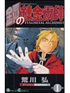 鋼の錬金術師 1 (ガンガンコミックス)